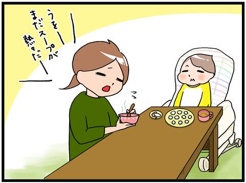 掴み食べ1