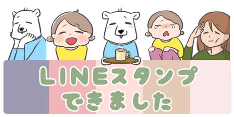 LINEスタンプバナー③