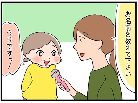 インタビュー2