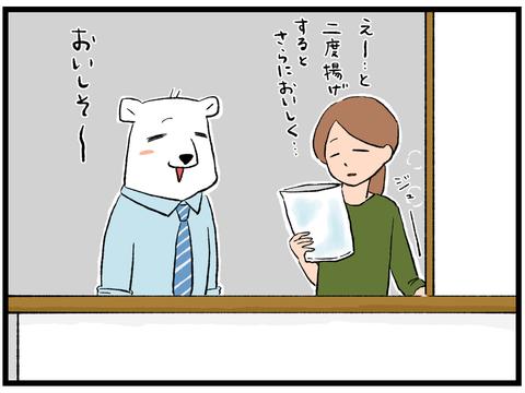 マイクロズボラ2