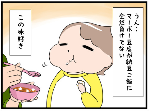 孤独の離乳食3