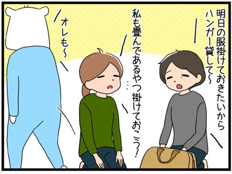 ファミリーコンサート鑑賞の旅3