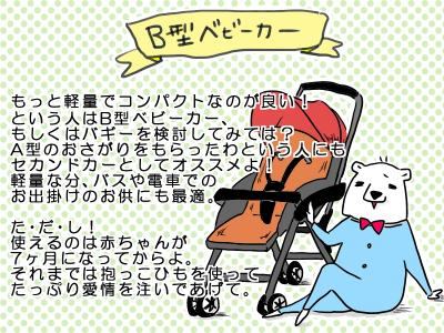 babycar2.jpg
