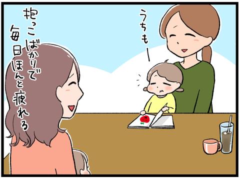 新しい口癖3