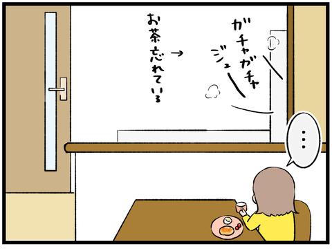 慌ただしい朝2-3