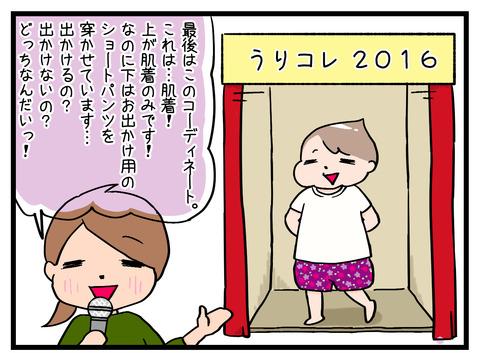 うりコレ4