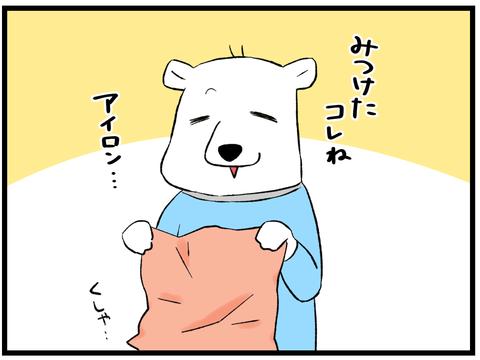 手アイロン3