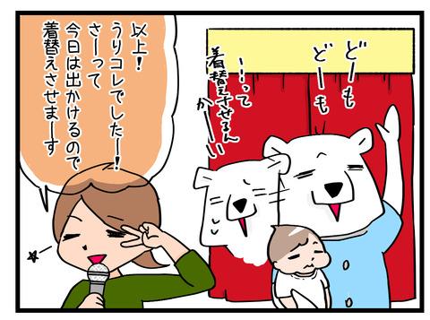 うりコレ5