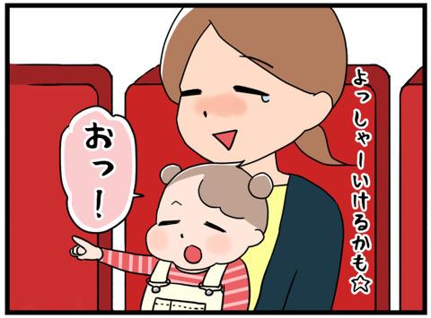 ファミリーコンサート鑑賞2-4