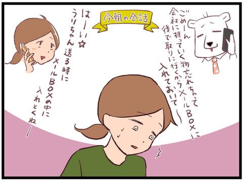 通園初日6
