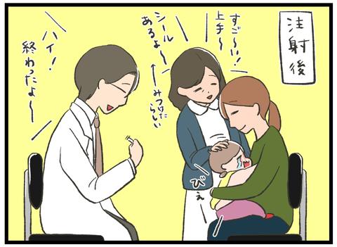 子どもがあまり来ない病院に行った結果6