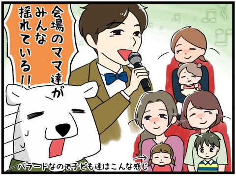 ファミリーコンサート鑑賞2-5
