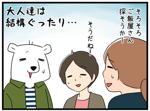 旅行(おまけ)1