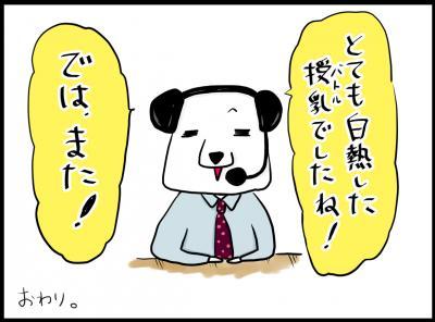 milkbattle11.jpg