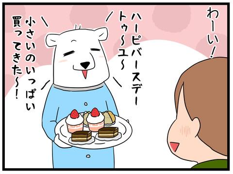 ケーキのロウソク1