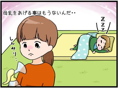 卒乳・断乳①