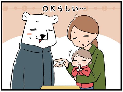 おみくじ2018-6