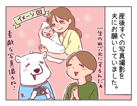 4コマ漫画①-1