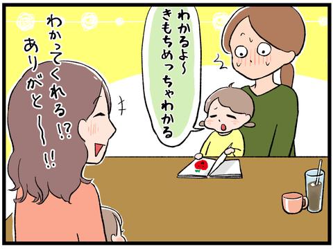 新しい口癖4