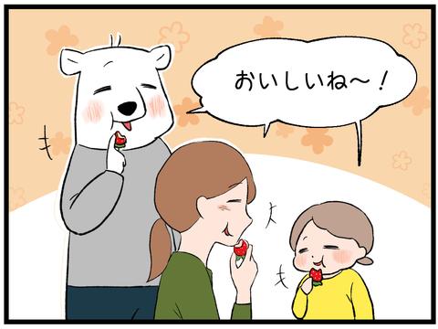 いちご狩り4