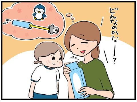 ペンギン水鉄砲3