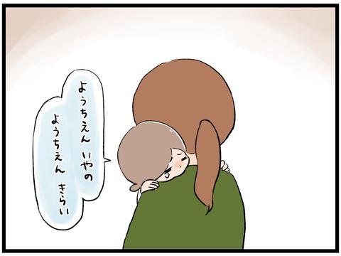 新しい口癖1