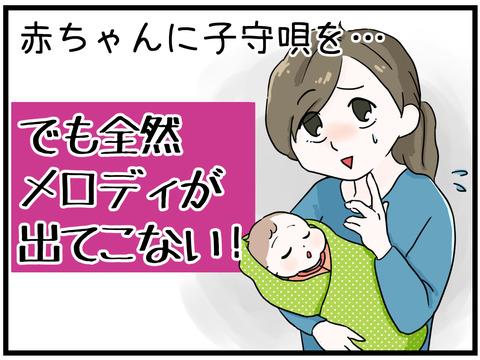 赤ちゃんに子守唄を・・でも全然メロディが出てこない!①