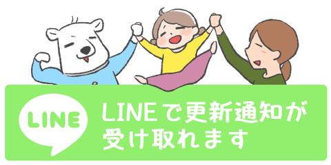 更新通知(LINE)③