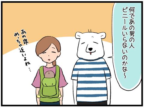 水族館の常連らしき人5