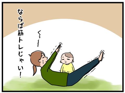 ダイエット5