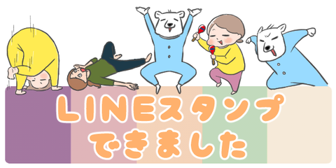 LINEスタンプバナー②