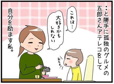 孤独の離乳食5
