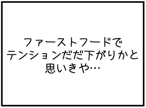 旅行(おまけ)5