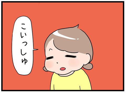 おいっしゅ!6