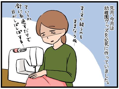 幼稚園グッズ作り1
