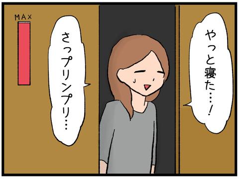 ジブリ育児5-3