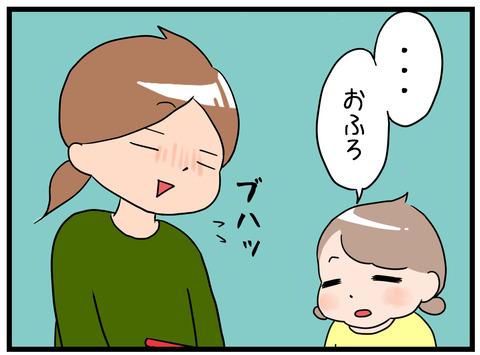 おいっしゅ!8