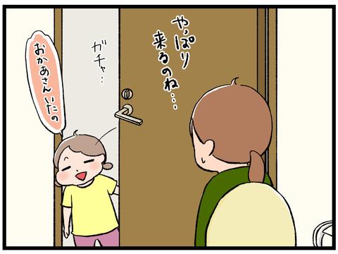 トイレがカオス2