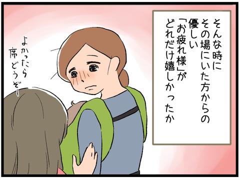 娘が幼稚園に通い出して感じた事7