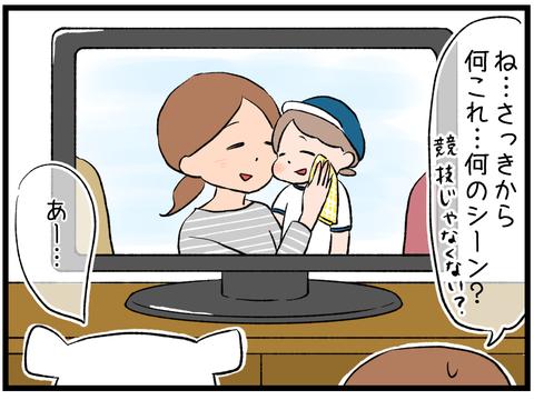 初運動会5