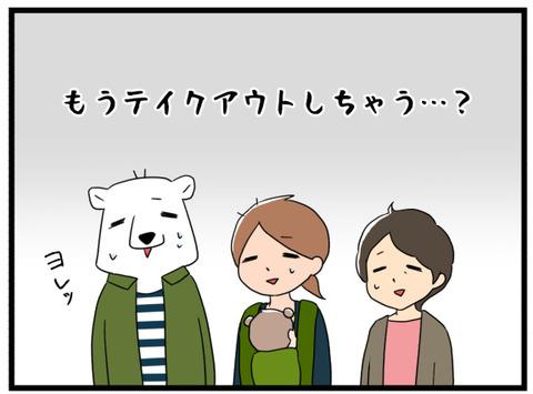 旅行(おまけ)4