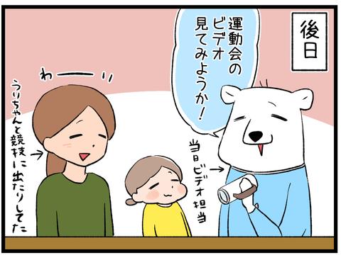 初運動会2