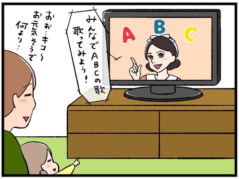 ABCの歌1