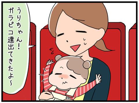 ファミリーコンサート鑑賞2-3