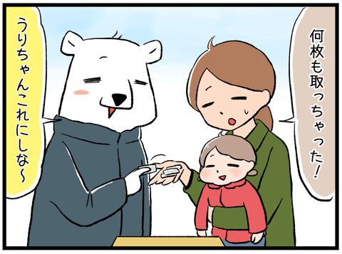 おみくじ2018-2