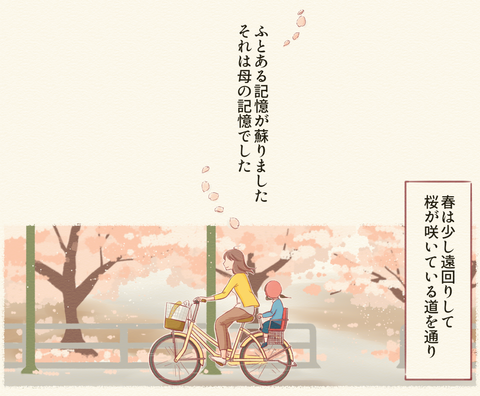 娘を自転車に乗せる日々②