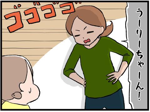 叱られる時の反応3
