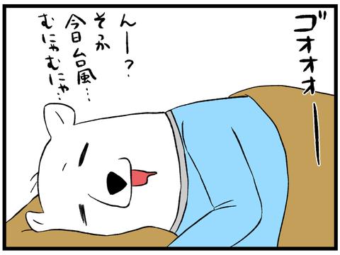 台風の正体2