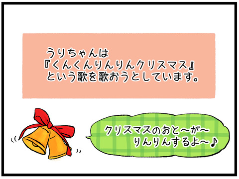 りんりんクリスマス1