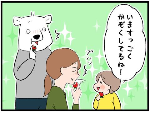 いちご狩り5